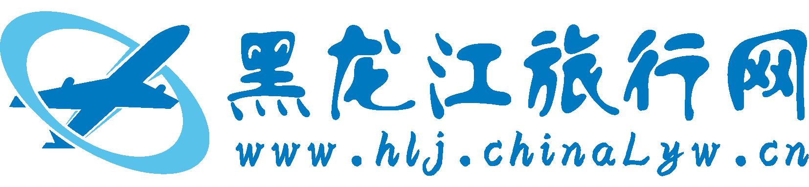 黑龙江旅行网